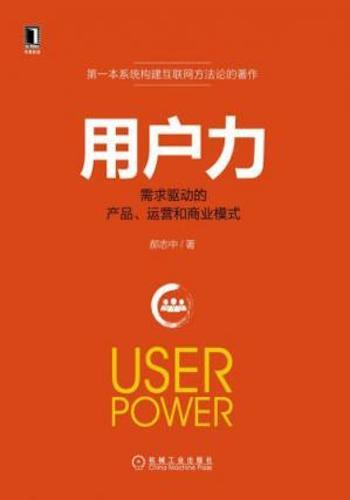 用户力-需求驱动的产品、运营和商业模式