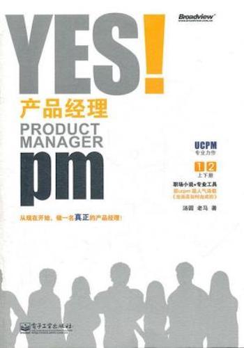 YES!产品经理(套装上下册)
