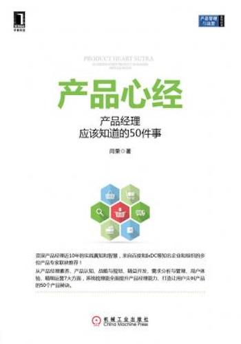 产品心经:产品经理应该知道的50件事 (产品管理与运营系列丛书)