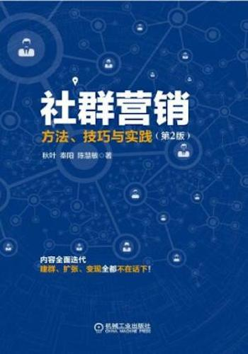 社群营销-方法、技巧与实践(第2版)