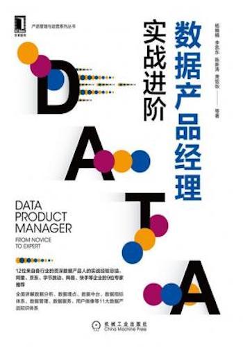 数据产品经理:实战进阶(12位资深数据产品人经验总结,阿里、京东、字节跳动、网易等企业10位专家推荐,详解11个数据产品知识点) (产品管理与运营系列丛书)