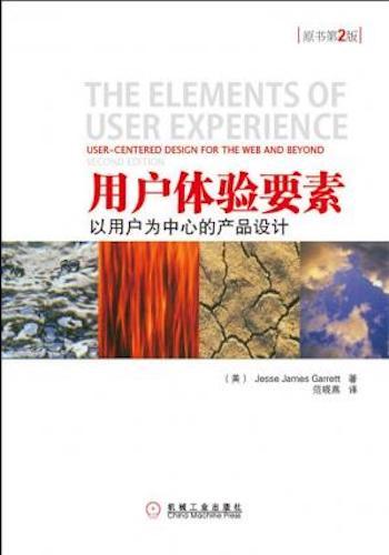 用户体验要素:以用户为中心的产品设计(原书第2版) 用户体验要素:以用户为中心的产品设计(原书第2版)
