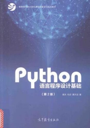 Python语言程序设计基础(第2版)