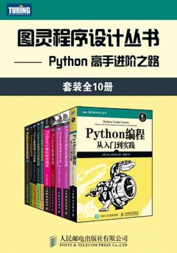 图灵程序设计丛书:Python 高手进阶之路(套装全10册)