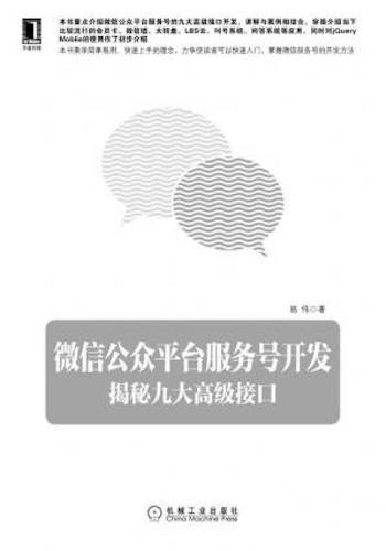微信公众平台服务号开发:揭秘九大高级接口