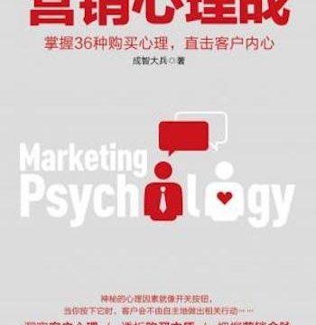 营销心理战