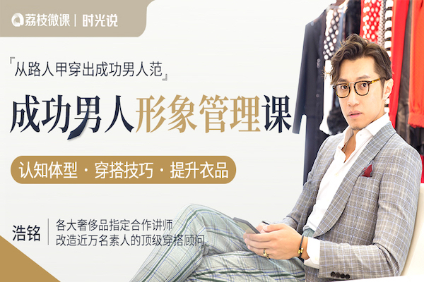 成功男人形象管理指南:教你一衣多穿方法,显高显瘦技巧,扬长避短穿出男人的影响力!