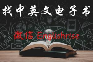 电子书代找 (中英文电子书)