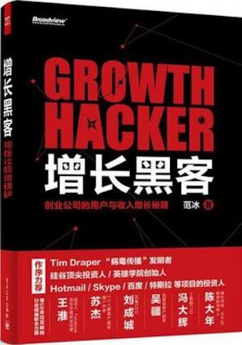 增长黑客- 创业公司的用户与收入增长秘籍