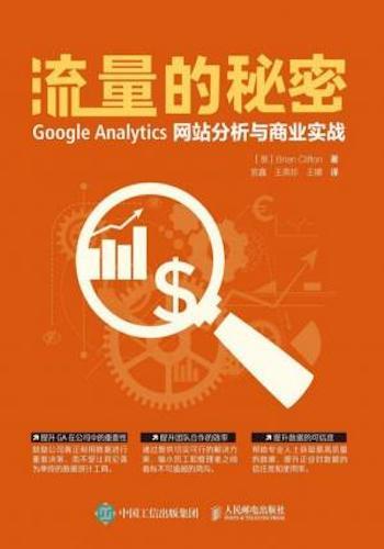 流量的秘密 Google Analytics网站分析与商业实战(异步图书)