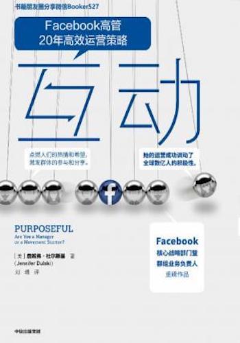 互动(Facebook 创始人扎克伯格钦定的战略部门负责人20年高效运营策略;有效提升社群活跃度以及用户黏性。)
