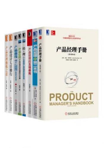 产品经理从0到1必读大合集共8册