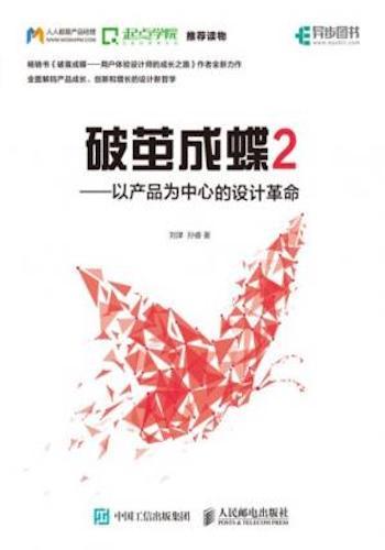破茧成蝶2-以产品为中心的设计革命