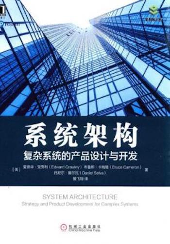 系统架构- 复杂系统的产品设计与开发
