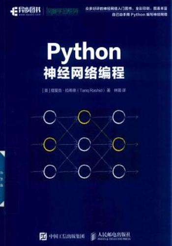 Python神经网络编程 Make Your Own Neural Network