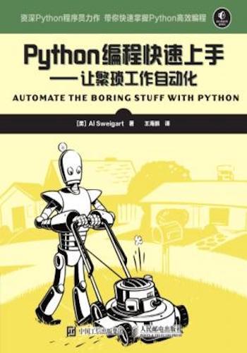 Python编程快速上手—让繁琐工作自动化(Automate the boring stuff with python)