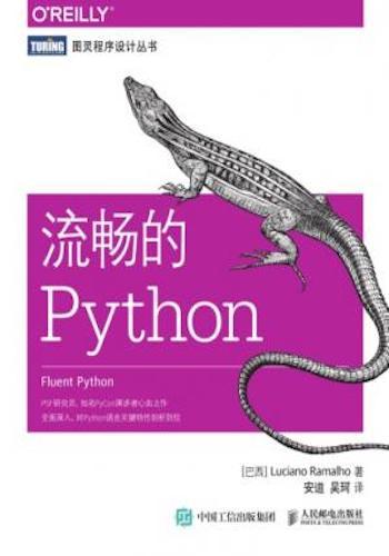 流畅的Python = Fluent Python- clear, concise, and effective programming