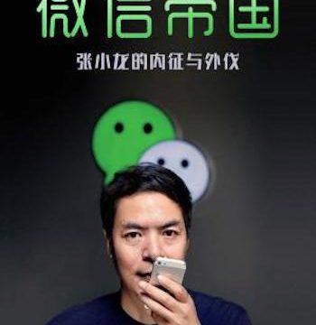 微信帝国——张小龙的内征与外伐(4亿用户的微信帝国是如何建立起来的) (中国故事)