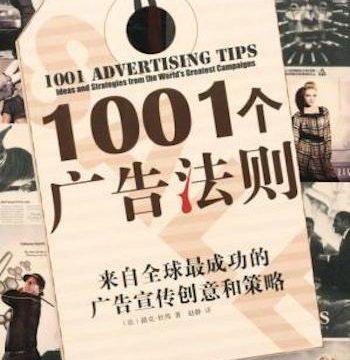 1001个广告法则-来自全球最成功的广告宣传创意和策略