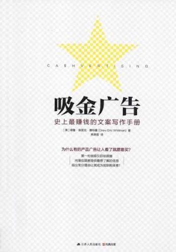 吸金广告:史上最赚钱的文案写作手册(美)德鲁·埃里克·惠