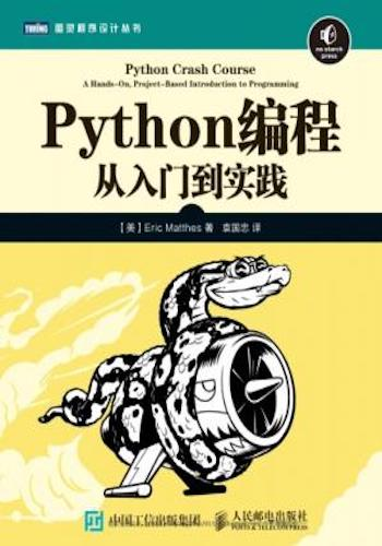 Python编程 - 从入门到实践 = Python Crash Course
