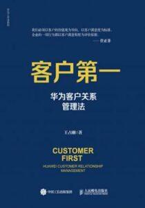 客户第一:华为客户关系管理法