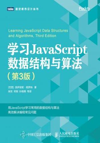 -学习JavaScript数据结构与算法第三版 Learning JavaScript Data Structures and Algorithms 3rd Edition