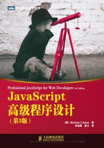 JavaScript高级程序设计 = Professional JavaScript for Web