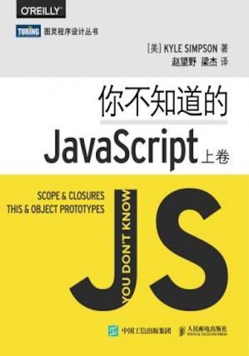 你不知道的JavaScript(上卷)= You Don't Know JS Scope & closures this & object prototypes