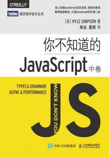 你不知道的JavaScript(中卷)= You Don't Know JS- Types & Grammar, Async & Performance