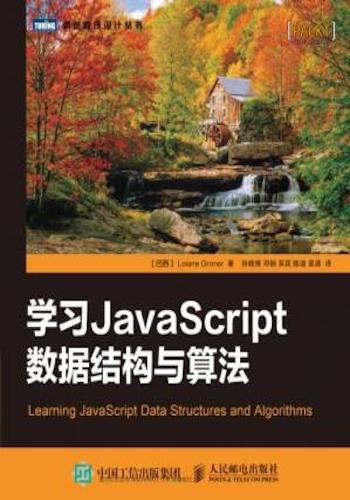 学习JavaScript数据结构与算法 Learning JavaScript Data Structures and Algorithms
