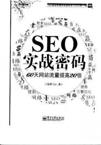 [SEO实战密码:60天网站流量提高20倍].昝辉.影印.pdf