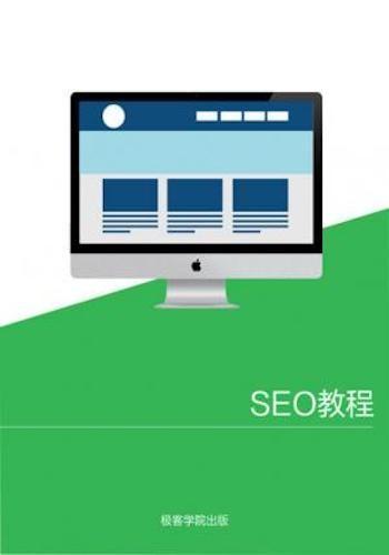 SEO 教程 - v1.0