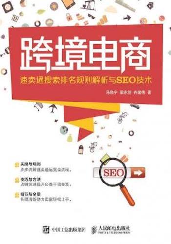 跨境电商——速卖通搜索排名规则解析与SEO技术(异步图书)