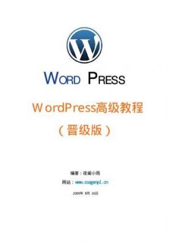 WordPress 高级教程(晋级版)