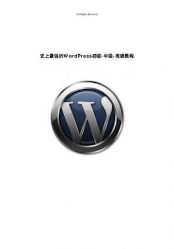 史上最强的 WordPress 初级-中级-高级教程