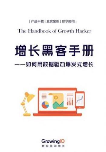 GrowingIO 增长黑客手册