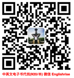 Englishrise 微信
