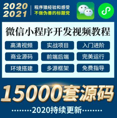 小程序视频教程 10000套小程序模板源码带后台及商城源码模板