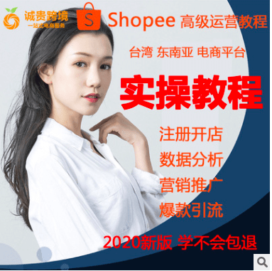 2021虾皮代入驻shopee店铺运营课程东南亚跨境电商注册本土开店