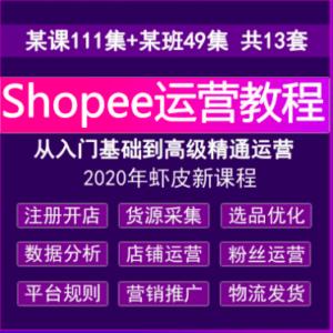 虾皮shopee 亚跨境电商运营课程注册开店入驻新手视频教程