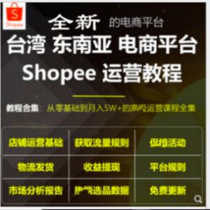 shopee教程 店铺开店入驻教程 跨境电商课程 虾皮shopee运营教程