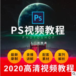 PS视频教程 全套零基础photoshop软件学习平面设计课程