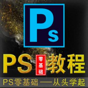 PS教程视频Photoshop淘宝美工平面设计人像精修图抠图自学零基础