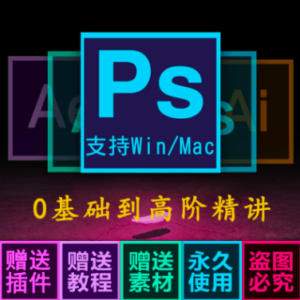 PS教程 零基础自学电子版 photoshop软件2020全套学习视频