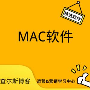 MAC破解软件