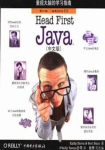 Head First Java(中文版):第二版——涵盖Java 5.0
