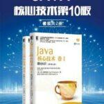 Java核心技术 第10版(套装共2册)