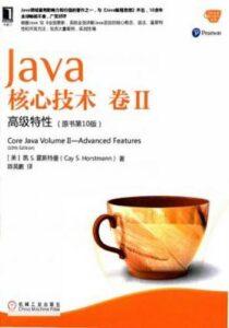 Java核心技术·卷 II(原书第10版)- 高级特性