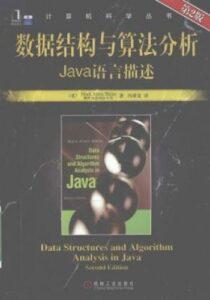 数据结构与算法分析- Java语言描述=Data Structures and Algorithm Analysis in Java